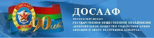 Центральный совет ДОСААФ