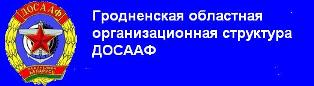 Гродненская областная организационная структура ДОСААФ